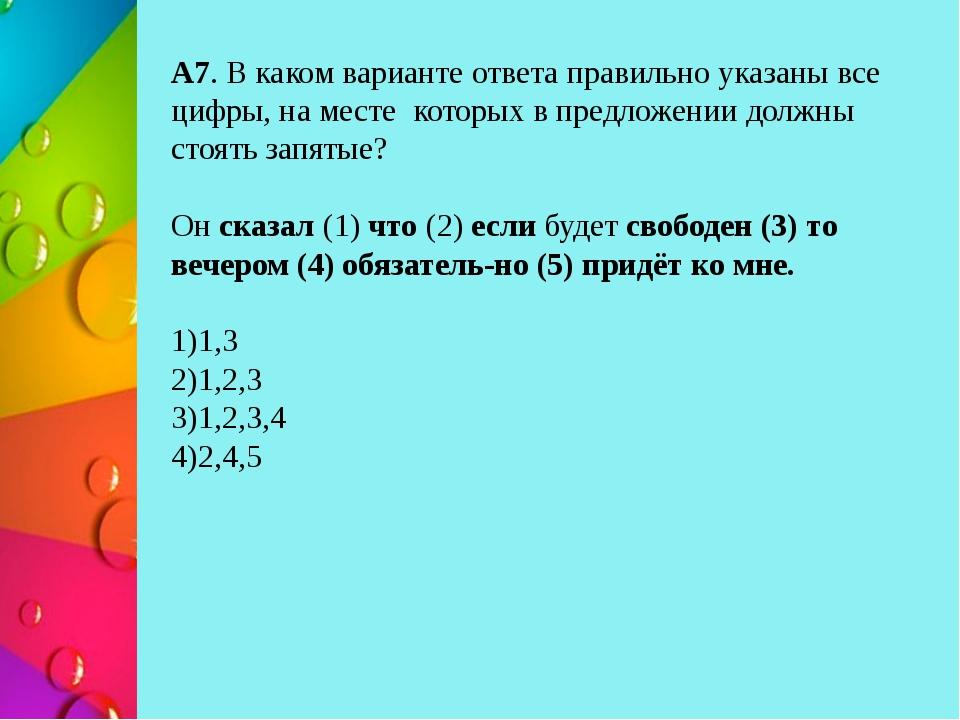 А7. В каком варианте ответа правильно указаны все цифры, на месте которых в п...