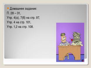 Домашнее задание: П. 28 – 31, Упр. 4(а), 7(б) на стр. 97, Упр. 4 на стр. 101,