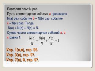 Упр. 1(а,в), стр. 96. Упр. 3(а), стр. 97. Упр. 7(а), 8, стр. 97. Повторим опы