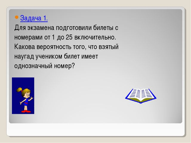 Задача 1. Для экзамена подготовили билеты с номерами от 1 до 25 включительно....