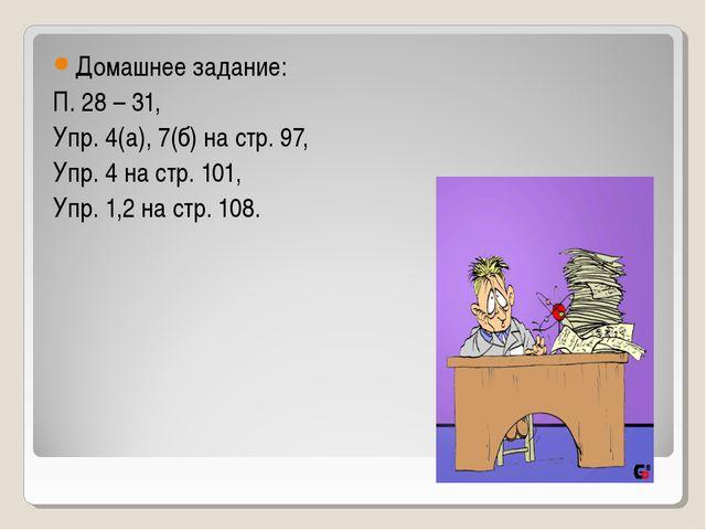 Домашнее задание: П. 28 – 31, Упр. 4(а), 7(б) на стр. 97, Упр. 4 на стр. 101,...