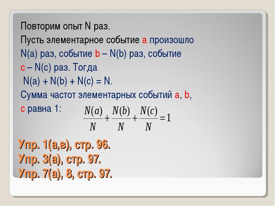 Упр. 1(а,в), стр. 96. Упр. 3(а), стр. 97. Упр. 7(а), 8, стр. 97. Повторим опы...