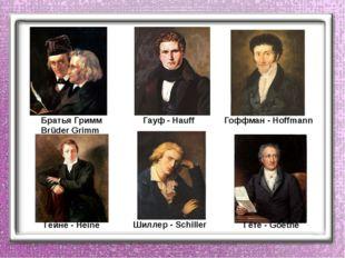 Братья Гримм Brüder Grimm Гауф - Hauff Гоффман - Hoffmann Гёте - Goethe Шилле