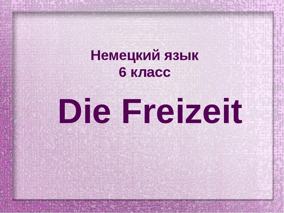Немецкий язык 6 класс Die Freizeit