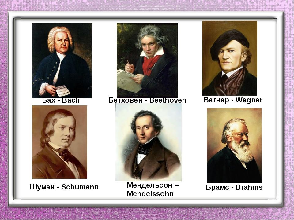 Вагнер - Wagner Мендельсон – Mendelssohn Бах - Bach Бетховен - Beethoven Шума...