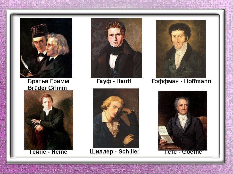 Братья Гримм Brüder Grimm Гауф - Hauff Гоффман - Hoffmann Гёте - Goethe Шилле...