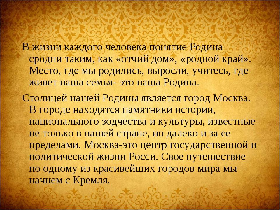 В жизни каждого человека понятие Родина сродни таким, как «отчий дом», «родн...