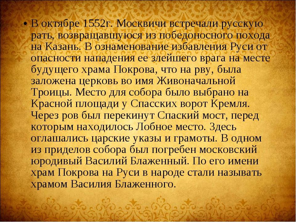 В октябре 1552г. Москвичи встречали русскую рать, возвращавшуюся из победонос...