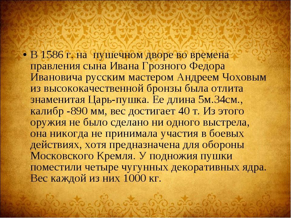 В 1586 г. на пушечном дворе во времена правления сына Ивана Грозного Федора И...