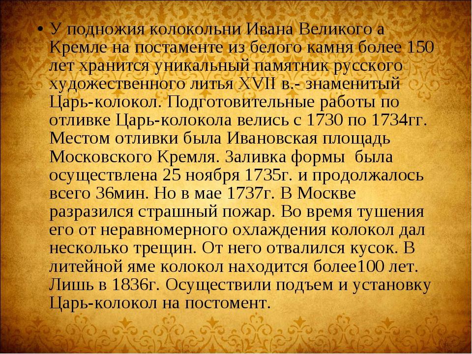 У подножия колокольни Ивана Великого а Кремле на постаменте из белого камня б...
