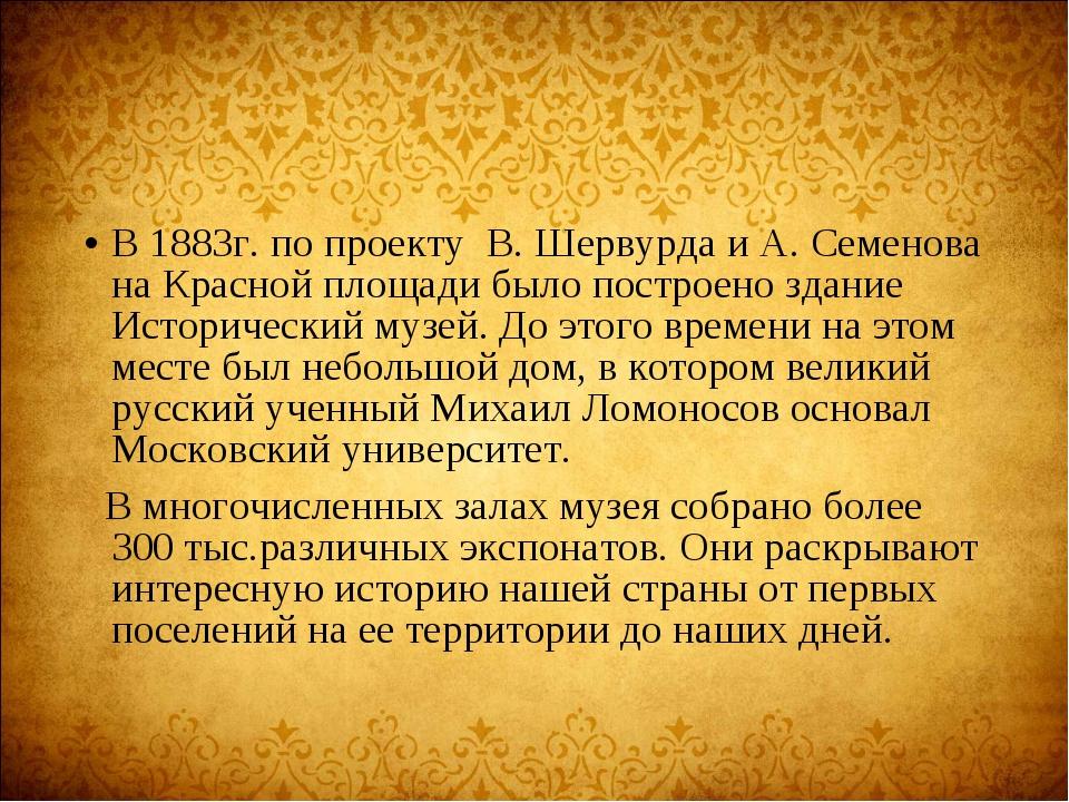 В 1883г. по проекту В. Шервурда и А. Семенова на Красной площади было построе...