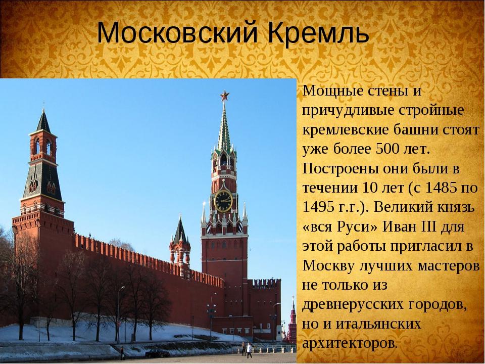 Московский Кремль Мощные стены и причудливые стройные кремлевские башни стоя...