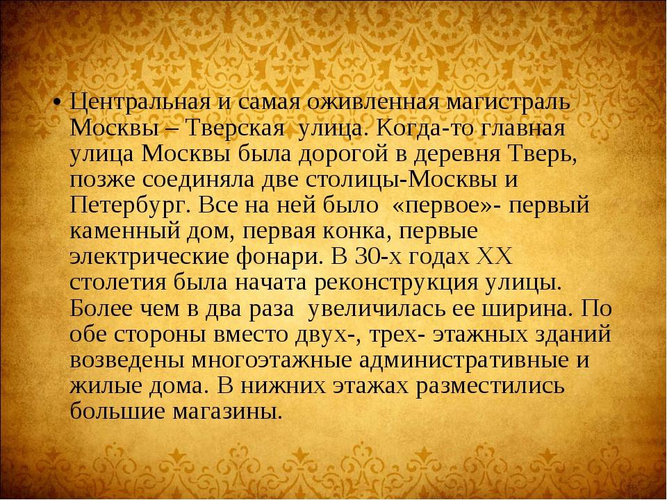 Центральная и самая оживленная магистраль Москвы – Тверская улица. Когда-то г...