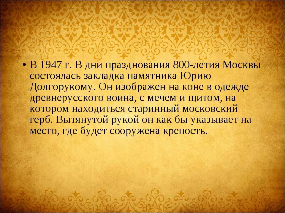 В 1947 г. В дни празднования 800-летия Москвы состоялась закладка памятника Ю...