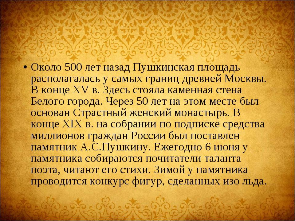 Около 500 лет назад Пушкинская площадь располагалась у самых границ древней М...