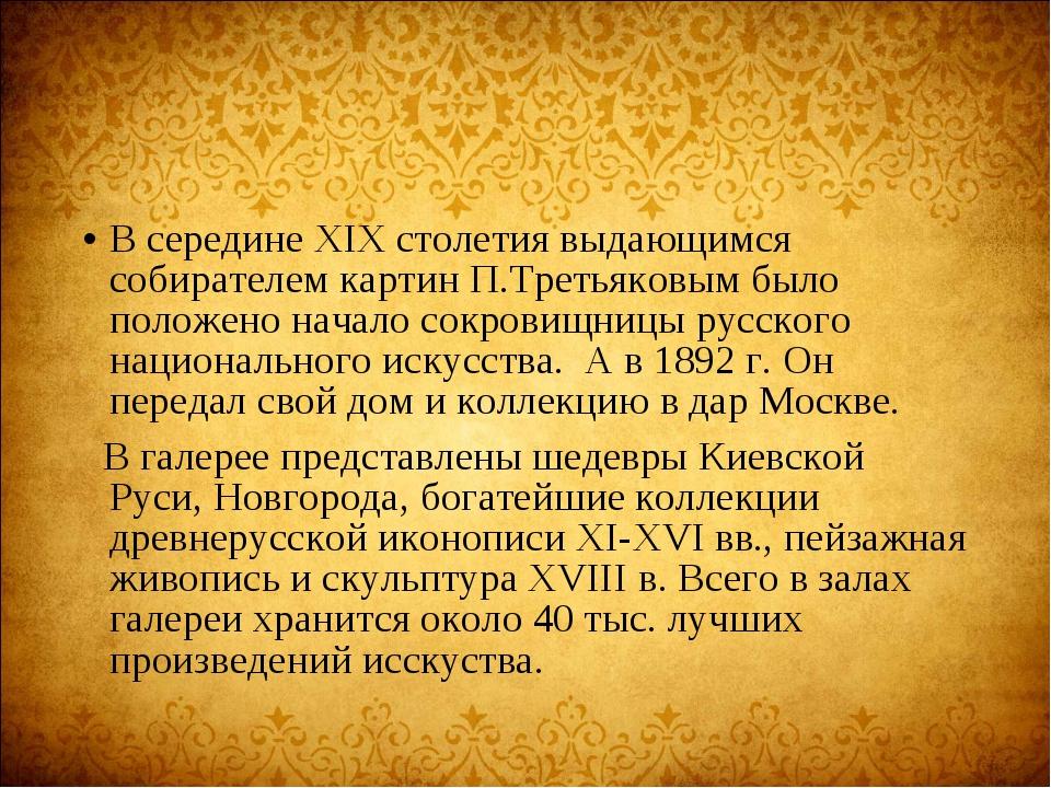 В середине XIX столетия выдающимся собирателем картин П.Третьяковым было поло...