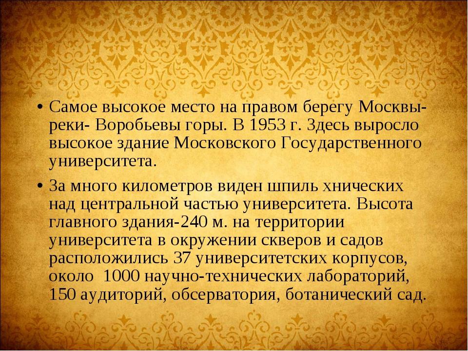 Самое высокое место на правом берегу Москвы-реки- Воробьевы горы. В 1953 г. З...