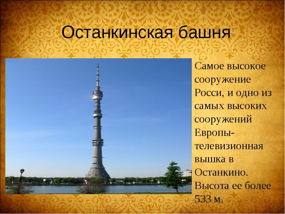 Останкинская башня Самое высокое сооружение Росси, и одно из самых высоких с...