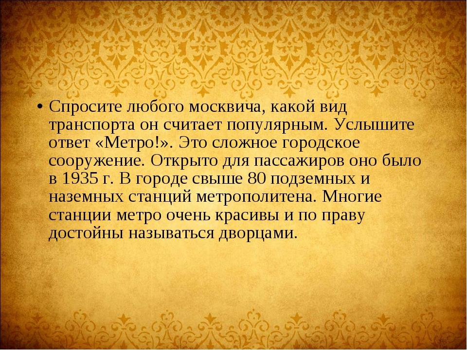 Спросите любого москвича, какой вид транспорта он считает популярным. Услышит...