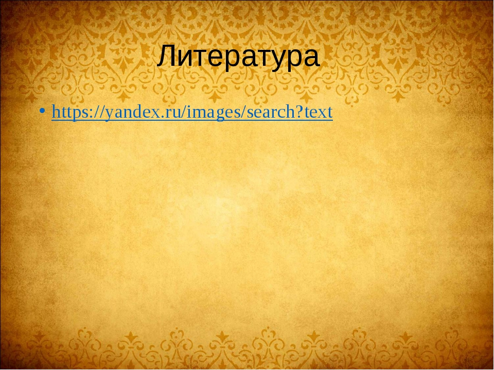 Литература https://yandex.ru/images/search?text