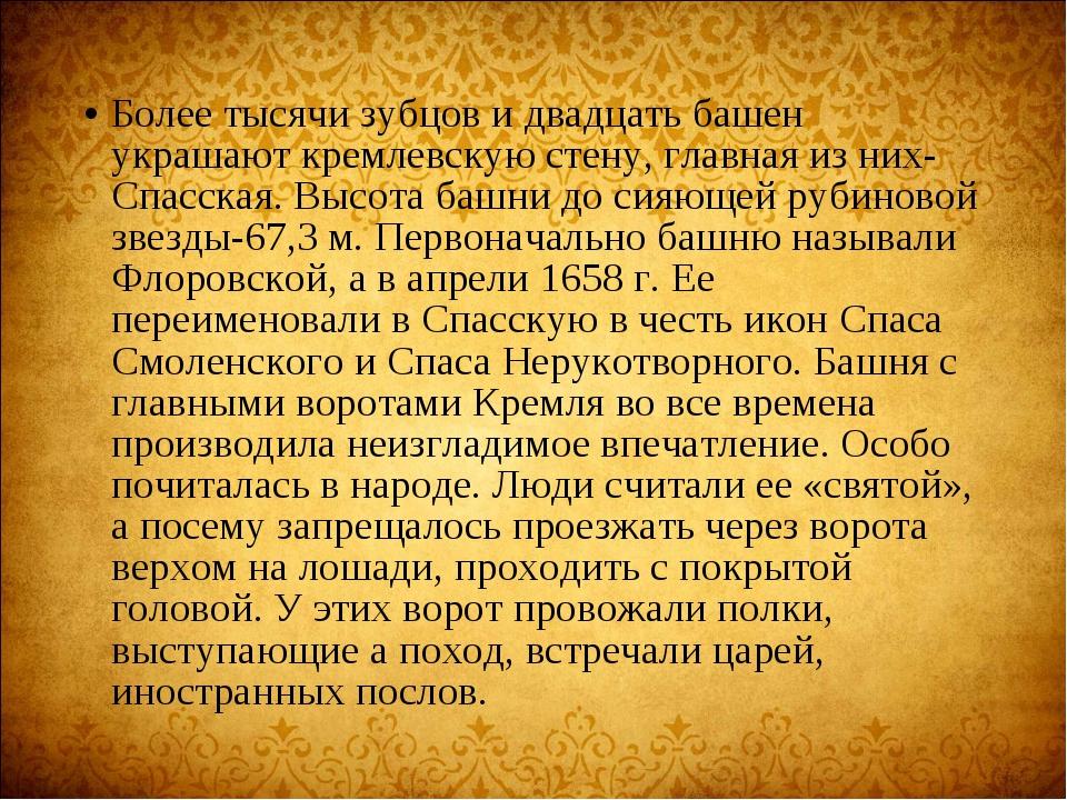 Более тысячи зубцов и двадцать башен украшают кремлевскую стену, главная из н...