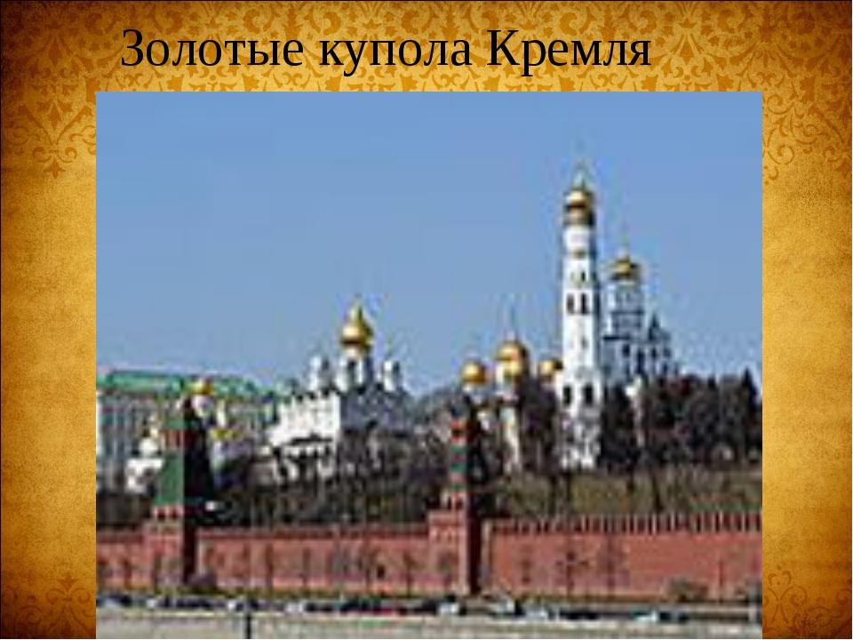 Золотые купола Кремля