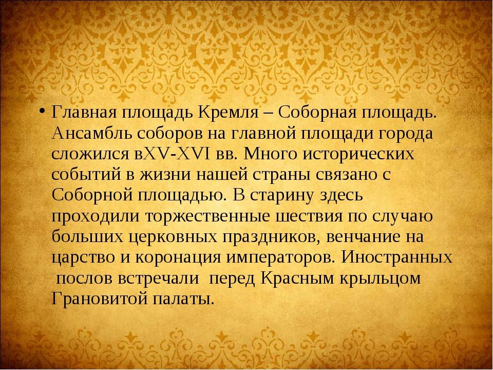 Главная площадь Кремля – Соборная площадь. Ансамбль соборов на главной площад...