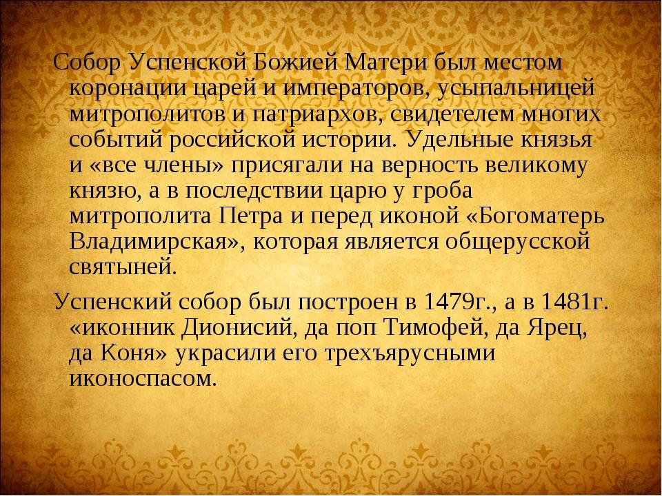 Собор Успенской Божией Матери был местом коронации царей и императоров, усыпа...