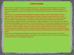 Аннотация Работу я начала с изучения литературы, посвященной искусству соста