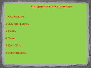 Материалы и инструменты. 1. Сухие листья 2. Жёсткая кисточка 3. Гуашь 4. Тка