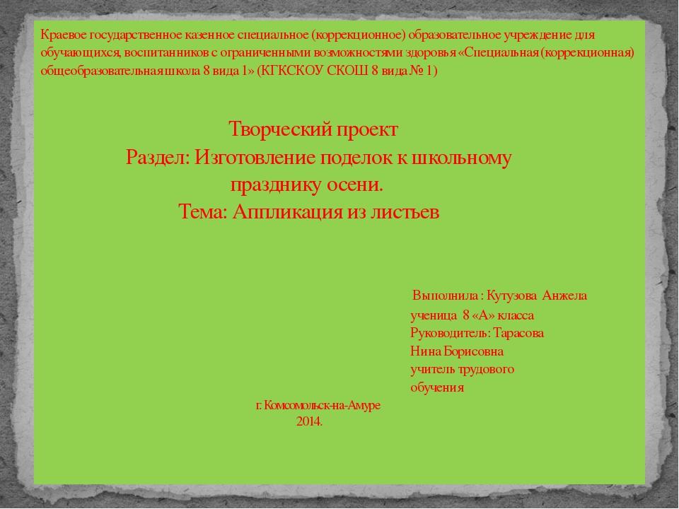 Краевое государственное казенное специальное (коррекционное) образовательное...