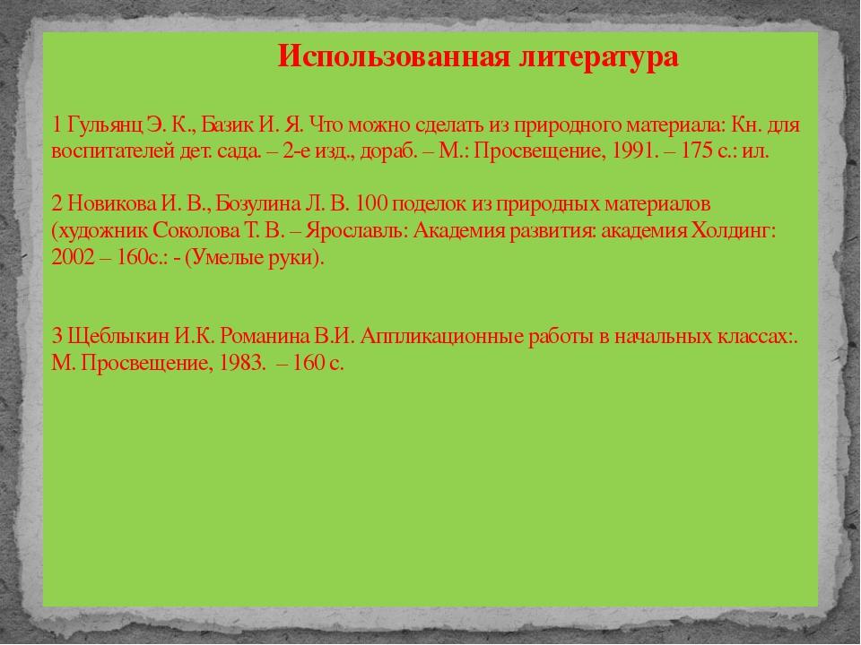 Использованная литература 1 Гульянц Э. К., Базик И. Я. Что можно сделать из...