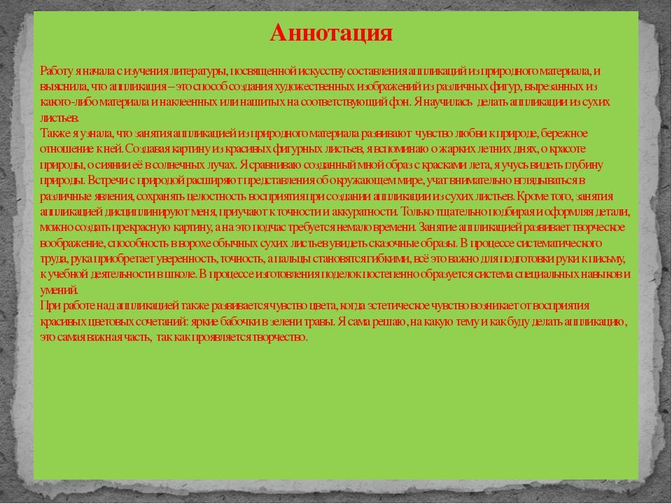 Аннотация Работу я начала с изучения литературы, посвященной искусству соста...