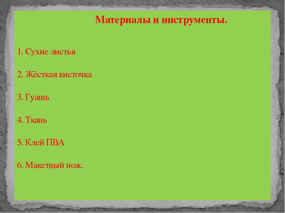 Материалы и инструменты. 1. Сухие листья 2. Жёсткая кисточка 3. Гуашь 4. Тка...