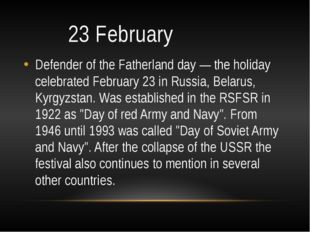 23 February Defender of the Fatherland day — the holiday celebrated February