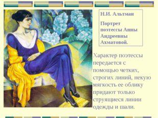 Н.И. Альтман Портрет поэтессы Анны Андреевны Ахматовой. Характер поэтессы пер