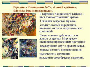 Картины «Композиция №7», «Синий гребень», «Москва. Красная площадь». В картин