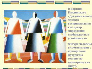 В картине Кандинского «Девушки в поле» человек воспринимается как центр мироз