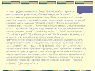 В годы, предшествовавшие 1917 году, Маяковский был страстным революционным ро