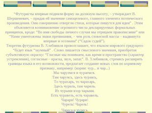 """""""Футуристы впервые подняли форму на должную высоту, – утверждает В. Шершенев"""