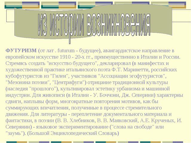 ФУТУРИЗМ (от лат . futurum - будущее), авангардистское направление в европейс...