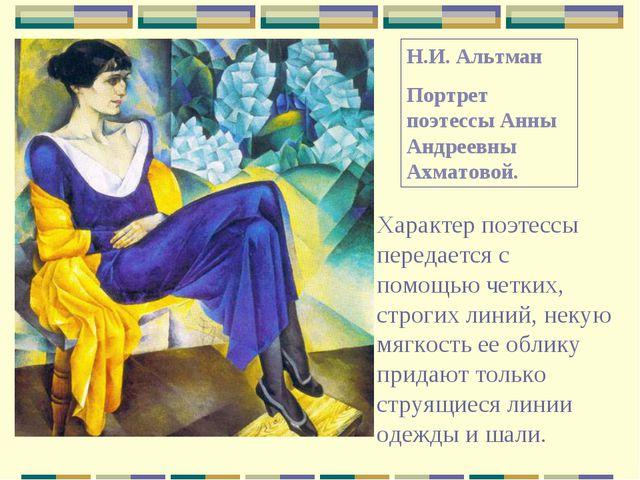 Н.И. Альтман Портрет поэтессы Анны Андреевны Ахматовой. Характер поэтессы пер...