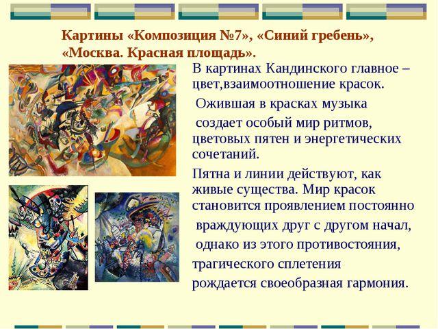 Картины «Композиция №7», «Синий гребень», «Москва. Красная площадь». В картин...