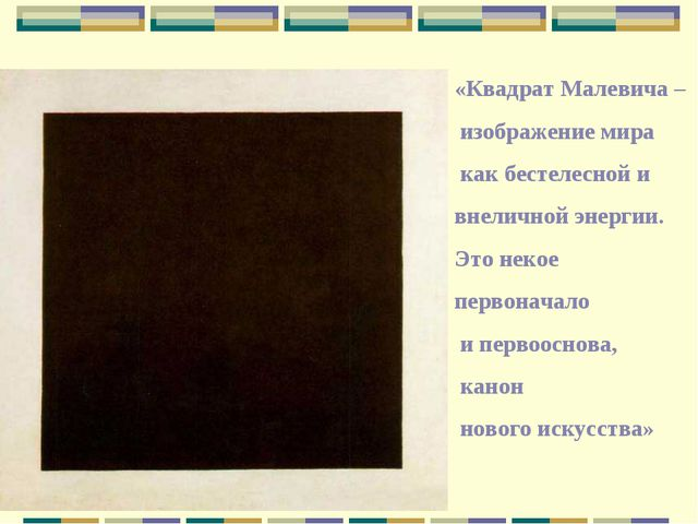 «Квадрат Малевича – изображение мира как бестелесной и внеличной энергии. Это...