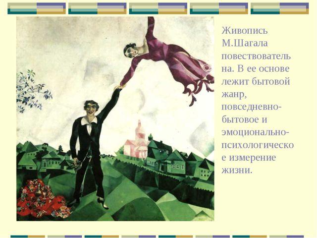 Живопись М.Шагала повествовательна. В ее основе лежит бытовой жанр, повседнев...
