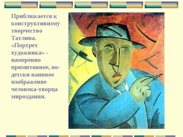 Приближается к конструктивизму творчество Татлина. «Портрет художника» - наме...