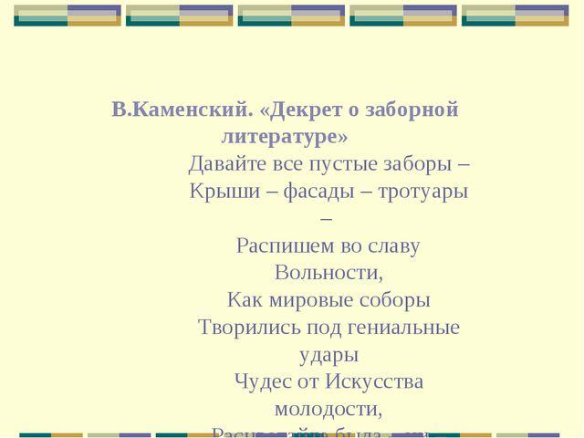 В.Каменский. «Декрет о заборной литературе» Давайте все пустые заборы – Крыши...