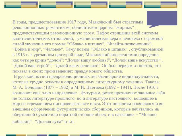 В годы, предшествовавшие 1917 году, Маяковский был страстным революционным ро...