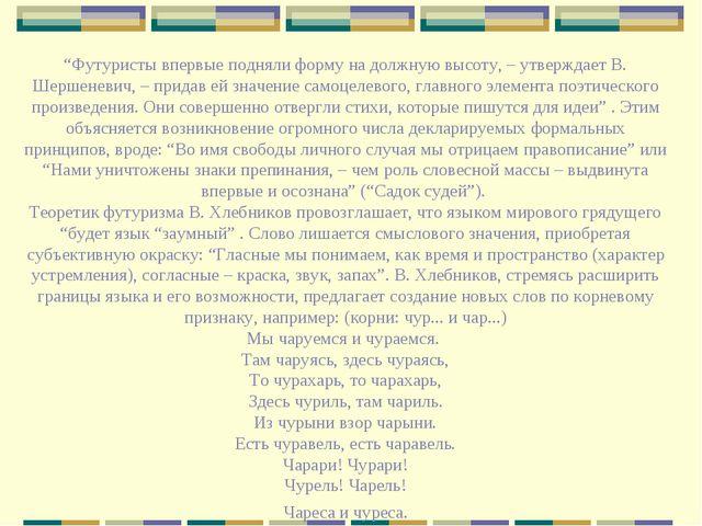 """""""Футуристы впервые подняли форму на должную высоту, – утверждает В. Шершенев..."""