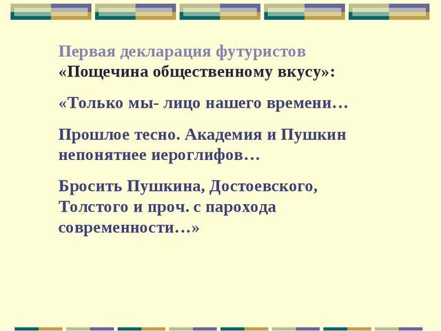 Первая декларация футуристов «Пощечина общественному вкусу»: «Только мы- лицо...